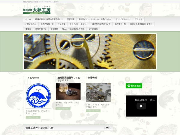 Screenshot of www.timekobo.com
