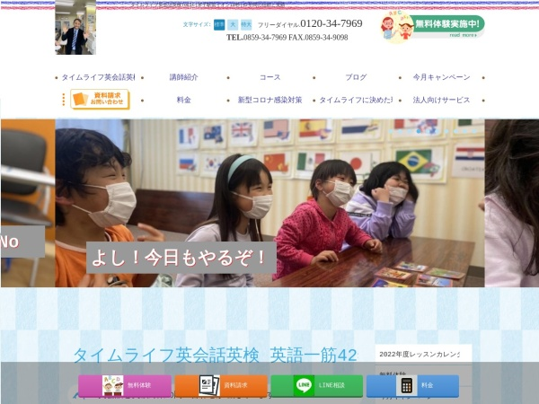 Screenshot of www.timelife-y.jp