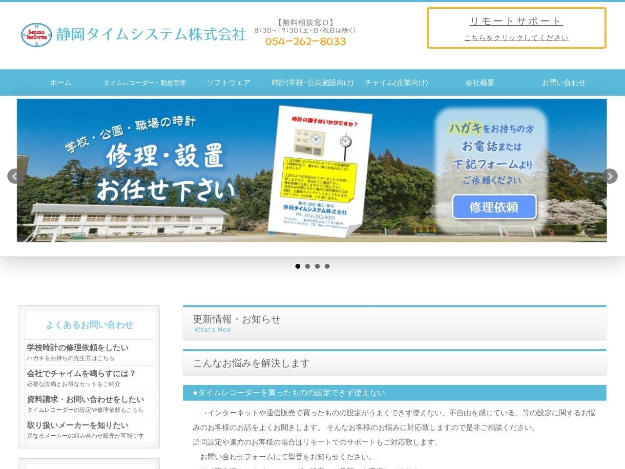 静岡タイムシステム株式会社