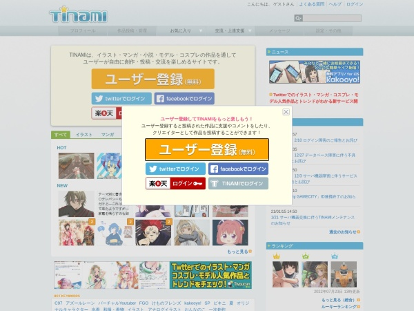 Screenshot of www.tinami.com
