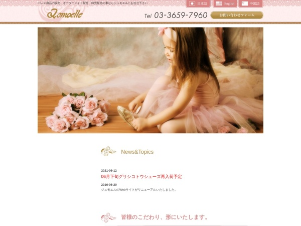 Screenshot of www.ting-japan.co.jp