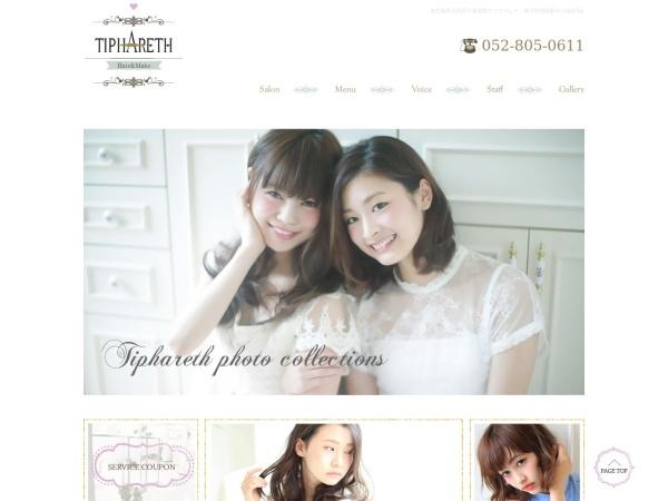 Screenshot of www.tiphareth-salon.com