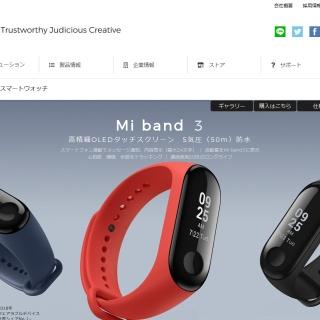 Google Fit対応の小型スマートウォッチ ―「Mi Band」がおすすめ 17