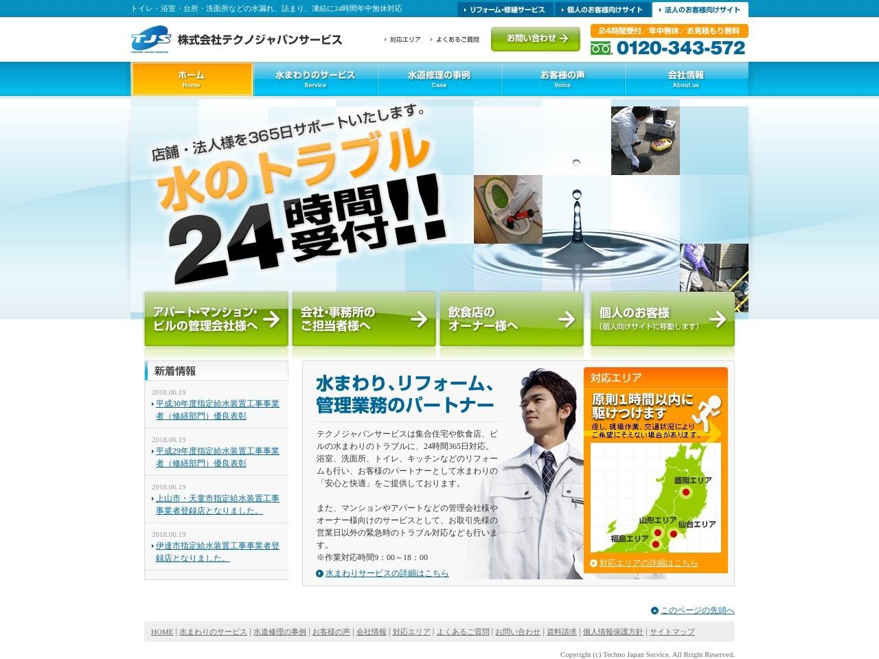 株式会社テクノジャパンサービス福島営業所