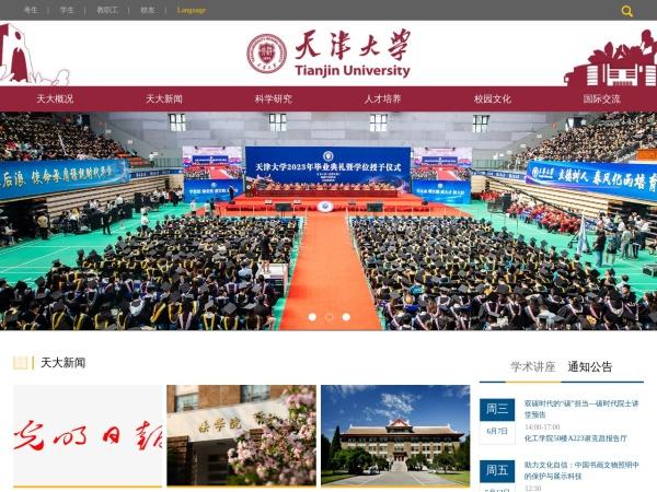 Screenshot of www.tju.edu.cn