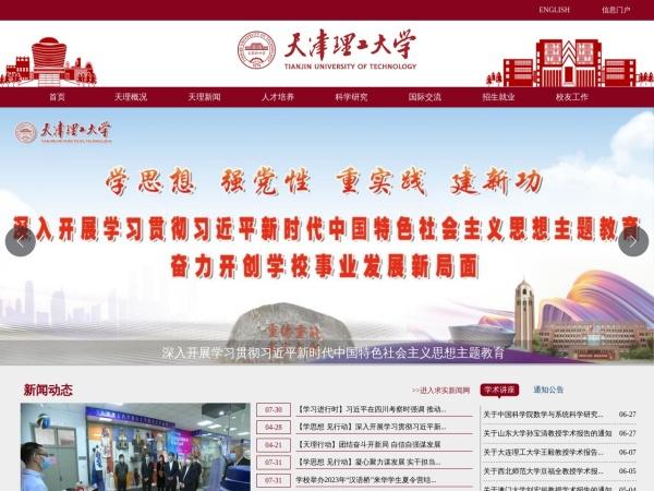 Screenshot of www.tjut.edu.cn