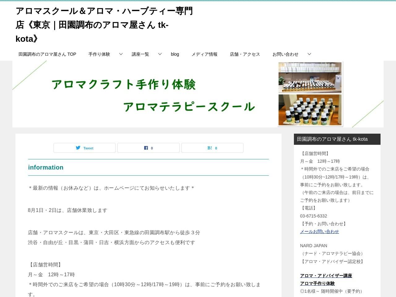 精油・アロマ・ハーブ|tk-kota 田園調布店
