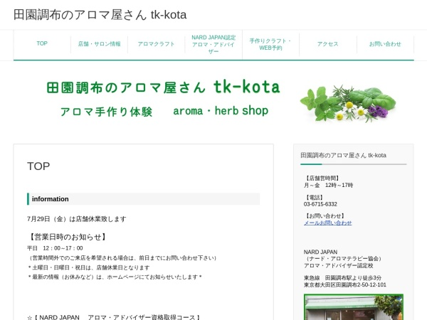 Screenshot of www.tk-kota.com