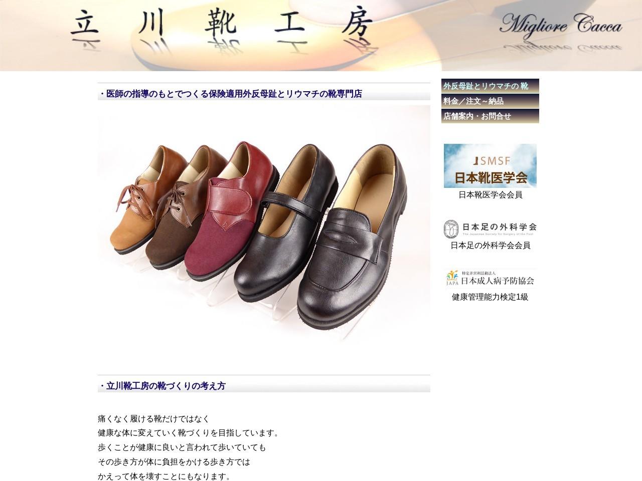 外反母趾 靴とリウマチ 靴のオーダーメイド靴店 - 立川靴工房・東京