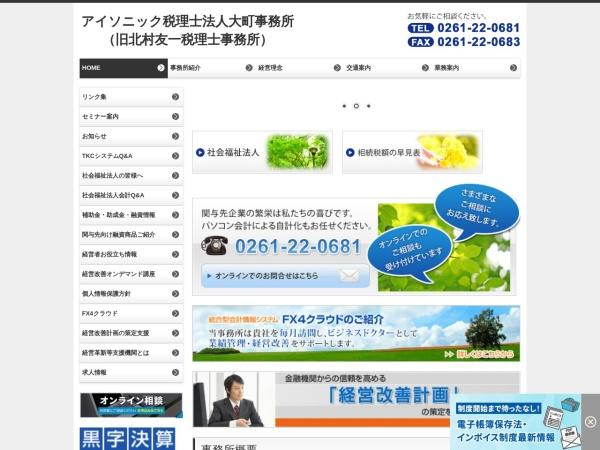 http://www.tkcnf.com/kitamura-kaikei