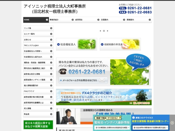 Screenshot of www.tkcnf.com