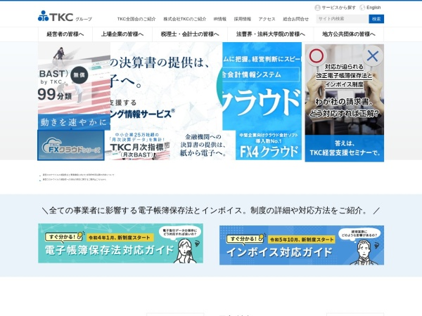 Screenshot of www.tkcnf.or.jp