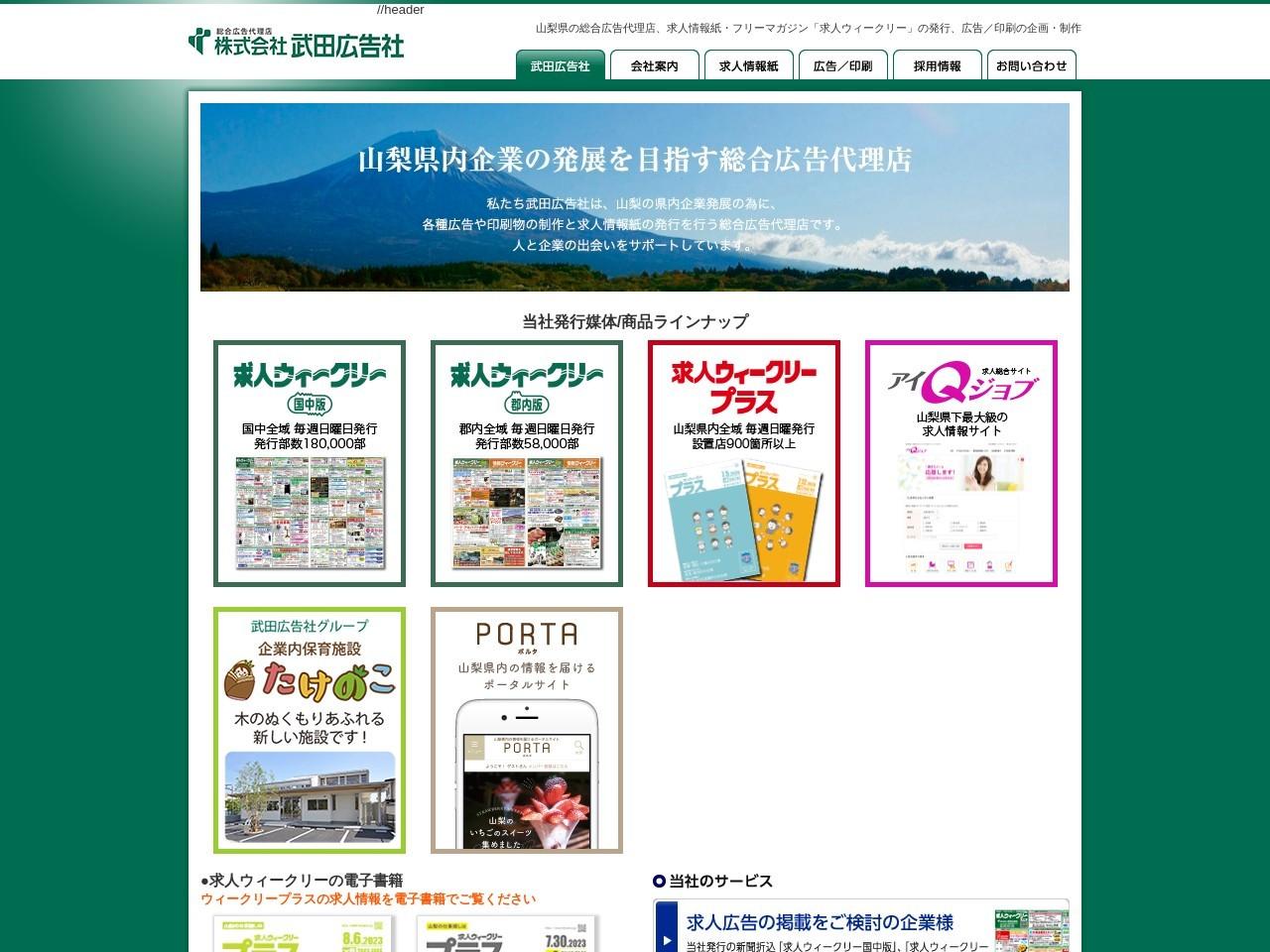 武田広告社 - 山梨県の総合広告代理店(求人情報、広告/印刷)