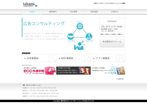 http://www.tkm-inc.co.jp