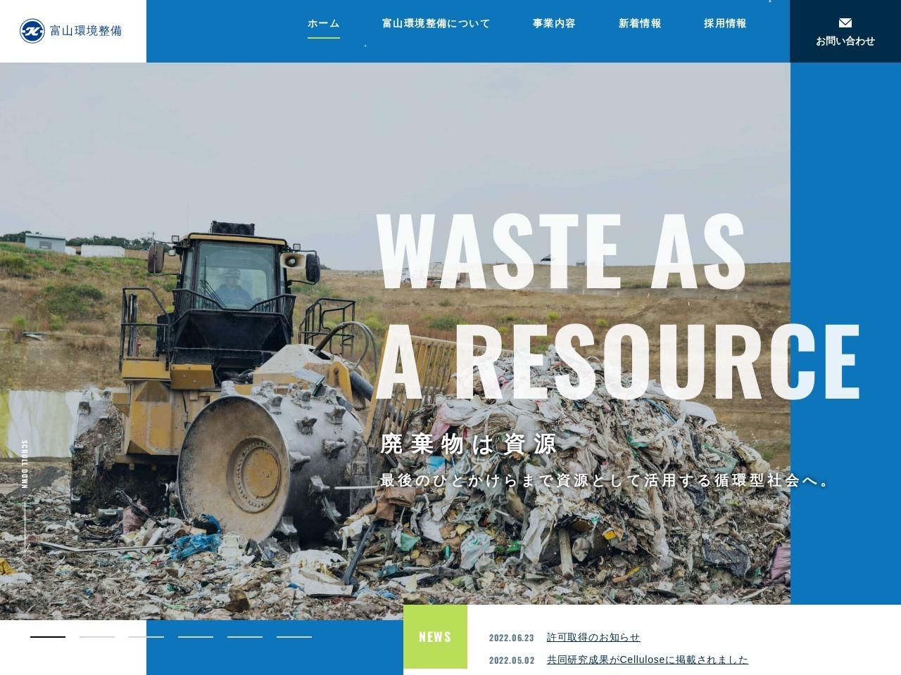 株式会社富山環境整備