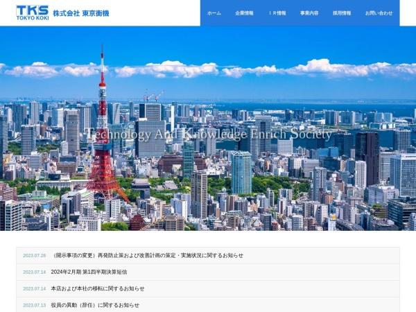 Screenshot of www.tksnet.co.jp