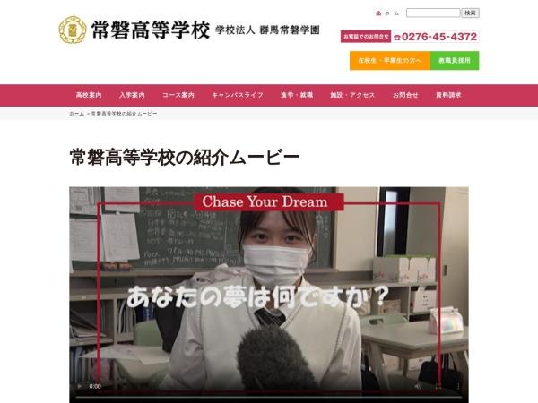 http://www.tkw.ac.jp/tokiwa/