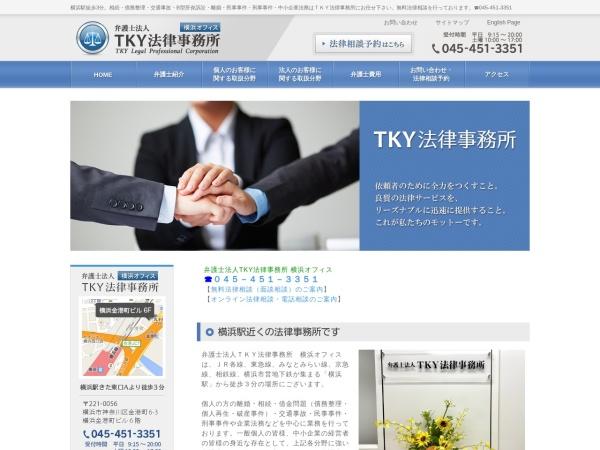 Screenshot of www.tky-law.com