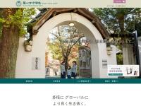 http://www.tky-sacred-heart.ed.jp/
