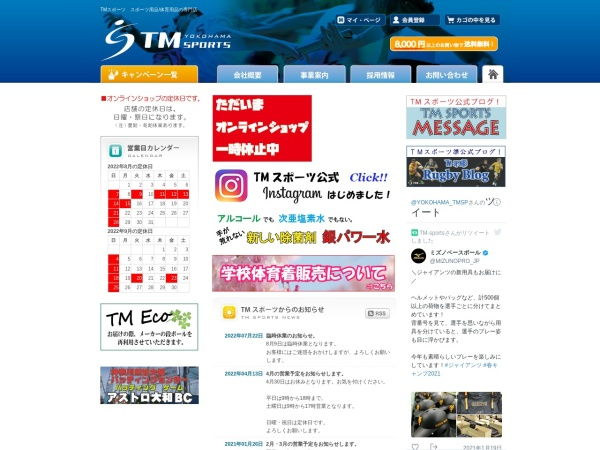 http://www.tm-sports.co.jp