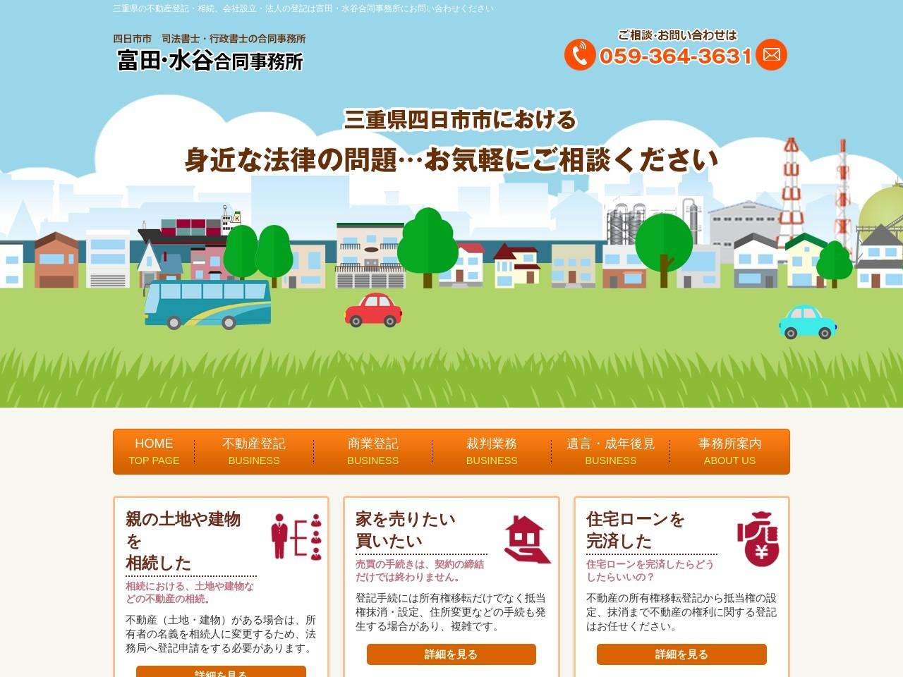 富田・水谷合同事務所