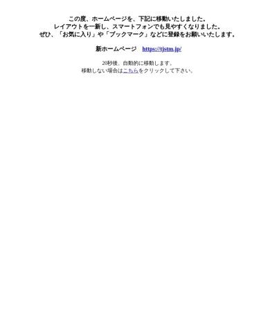 http://www.tm.nagasaki-u.ac.jp/society/jstm/