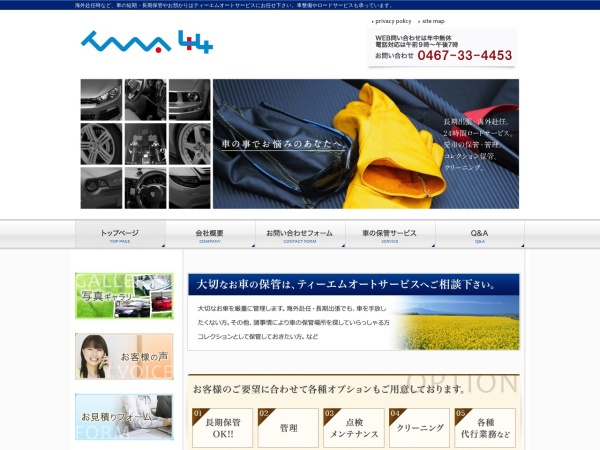 Screenshot of www.tmas44-tyouki-hokan.com