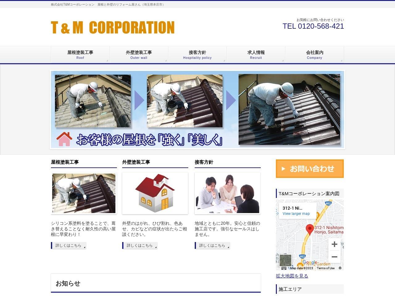 株式会社T&Mコーポレーション