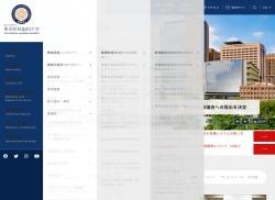 国立大学法人東京医科歯科大学
