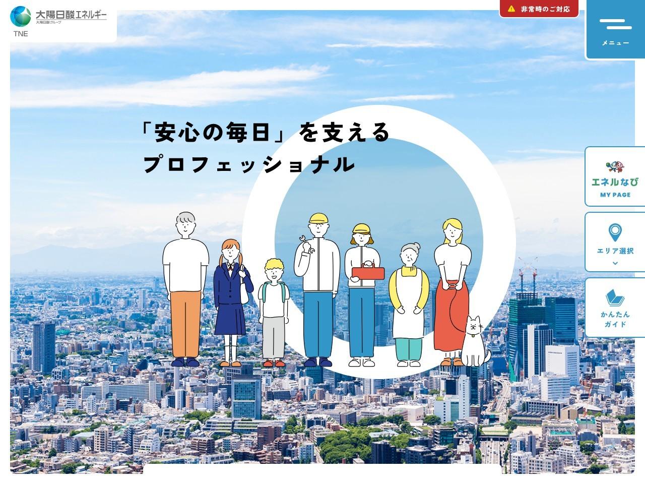 大陽日酸エネルギー株式会社九州支社豊前支店