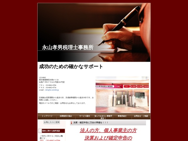 http://www.tn-zeirishi.jp