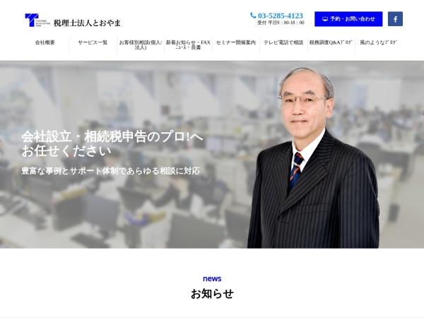 Screenshot of www.to-yama.com