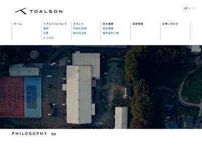 株式会社トアルソン