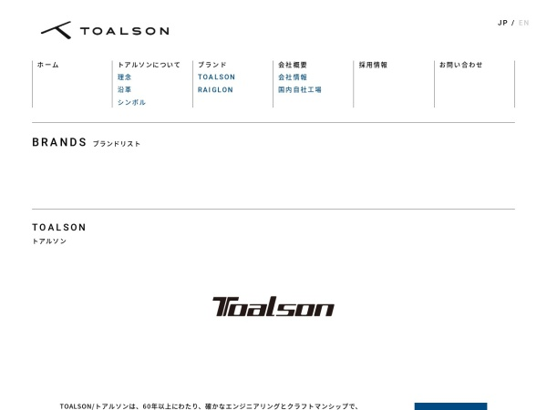 http://www.toalson.co.jp/brand/#!toalson