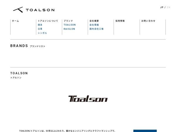 Screenshot of www.toalson.co.jp