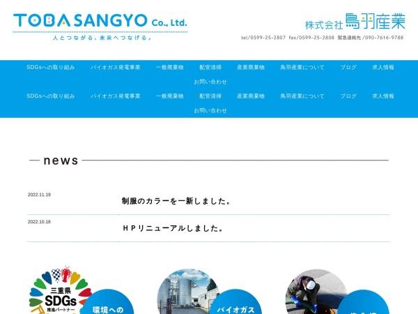 http://www.tobasangyo.com