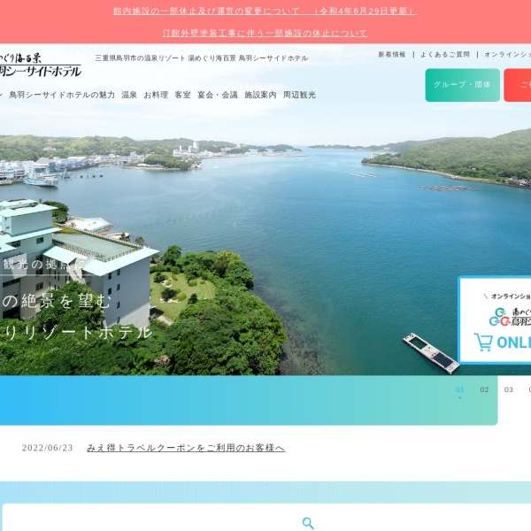 Screenshot of www.tobaseasidehotel.co.jp