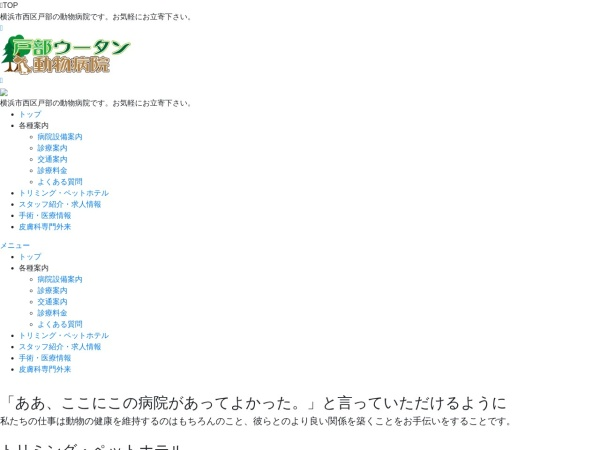 Screenshot of www.tobe-ah.net
