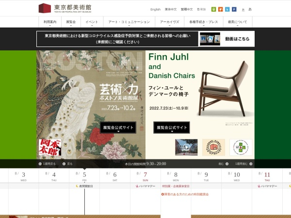Screenshot of www.tobikan.jp
