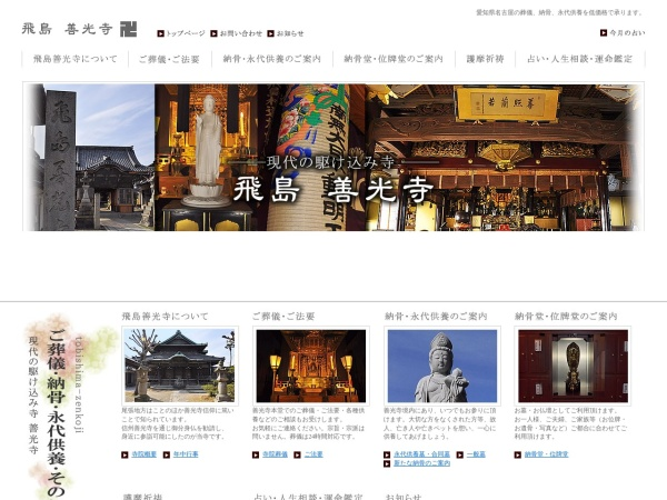 Screenshot of www.tobishima-zenkoji.jp