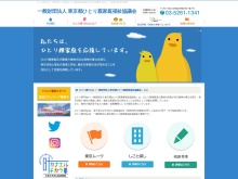 Screenshot of www.tobokyou.net