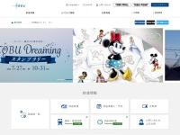 東武鉄道公式サイト