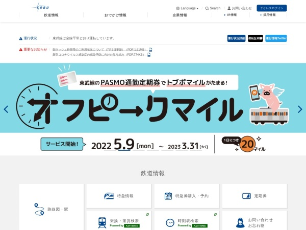 Screenshot of www.tobu.co.jp