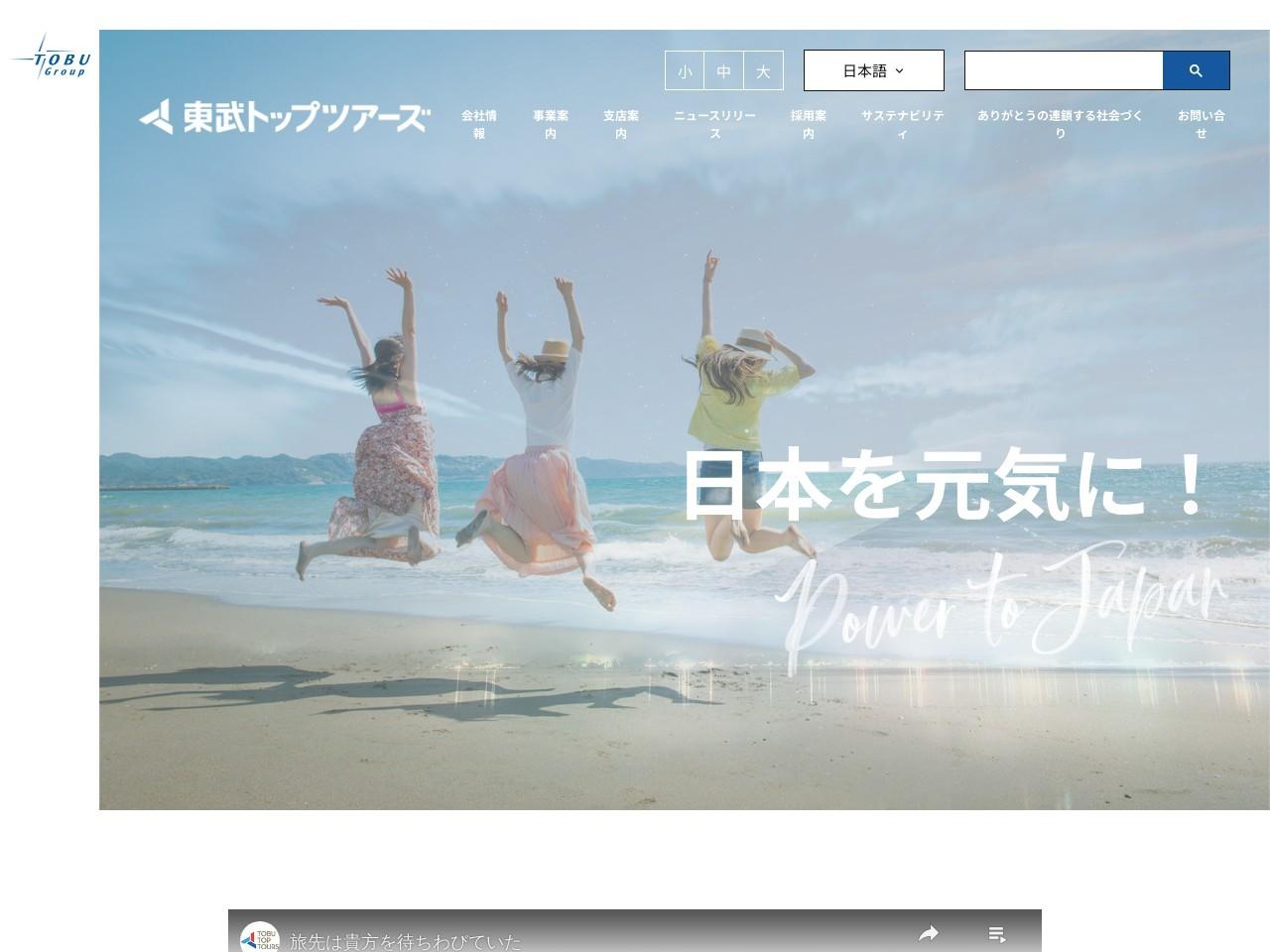 東武トップツアーズ株式会社/押上支店