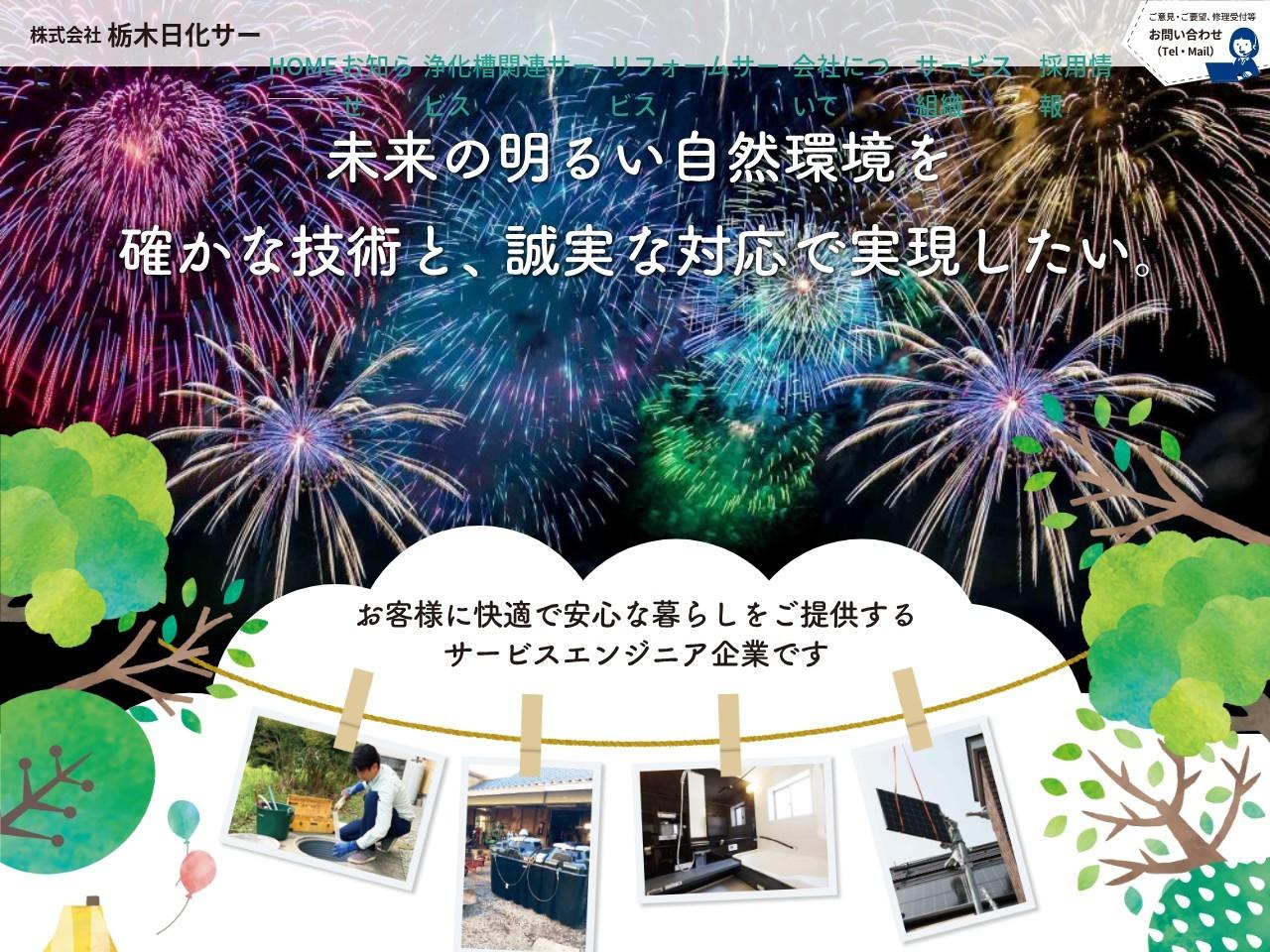 株式会社栃木日化サービス本社