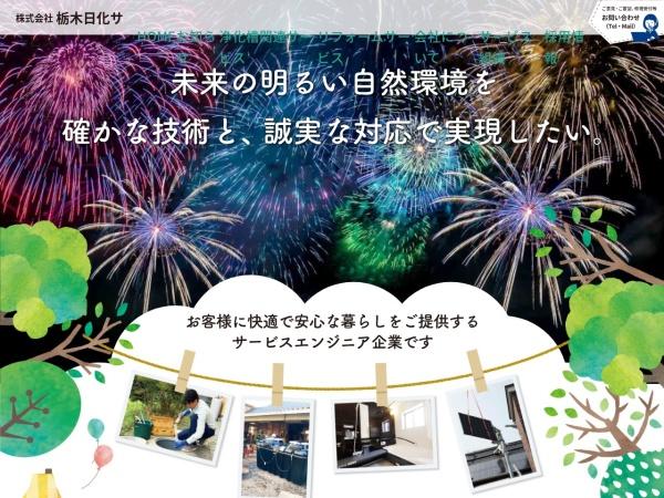 Screenshot of www.tochigi-nikka.co.jp