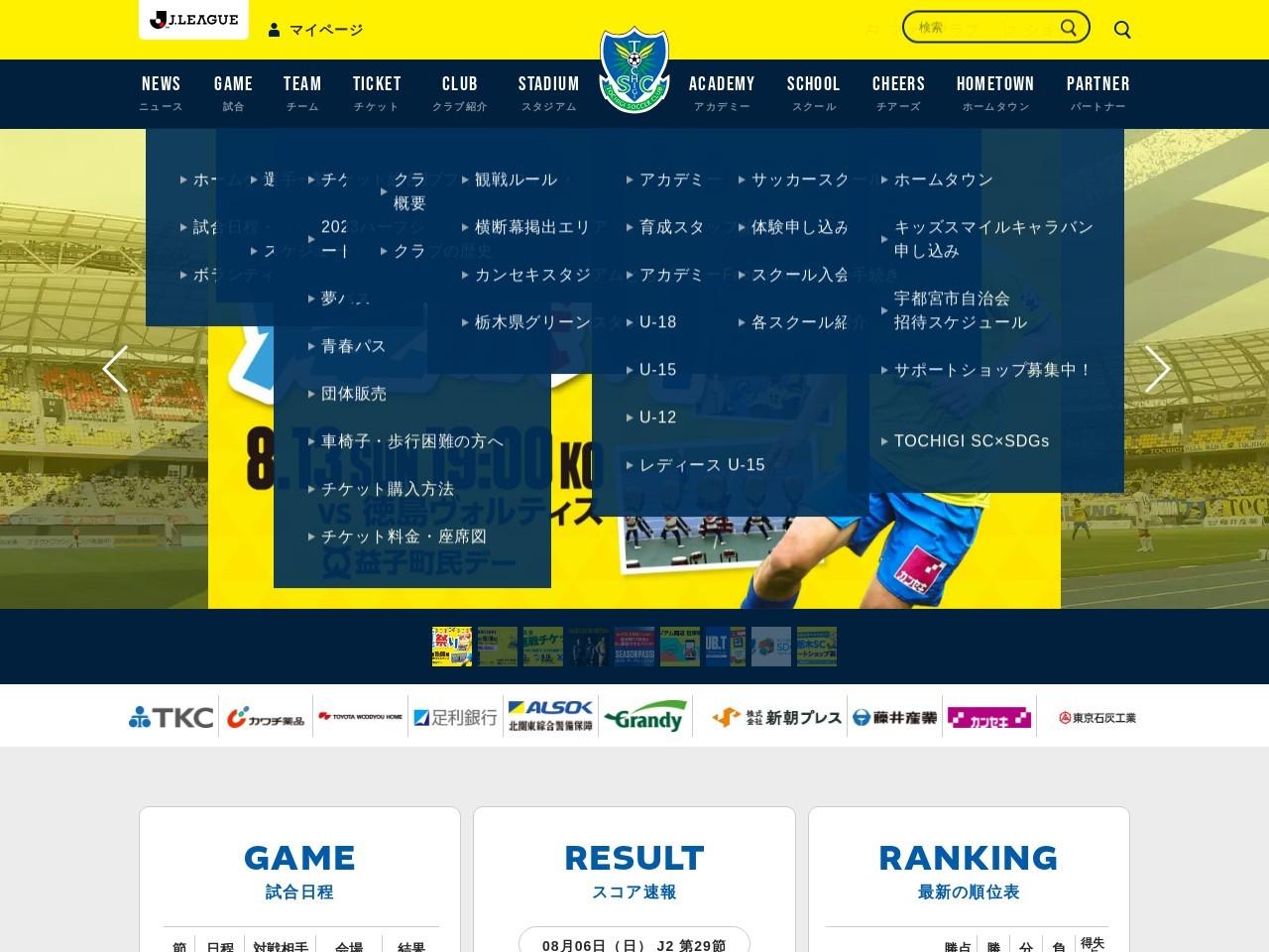 http://www.tochigisc.jp/news/article/00006370.html