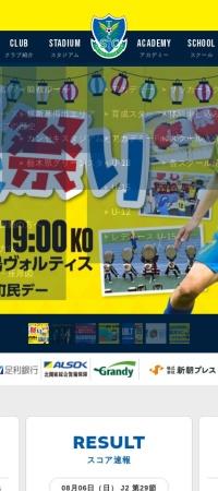 http://www.tochigisc.jp/