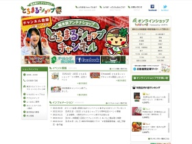 http://www.tochimaru-shop.com/