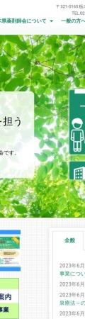 Screenshot of www.tochiyaku.com